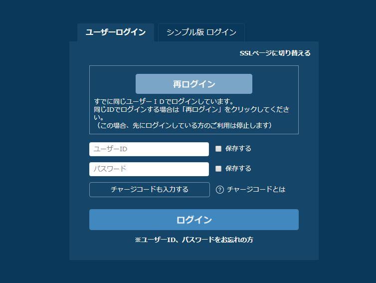 日経スマートクリップ